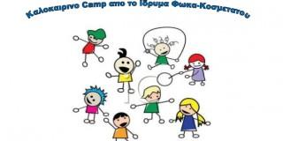 Καλοκαιρινό Camp για παιδιά