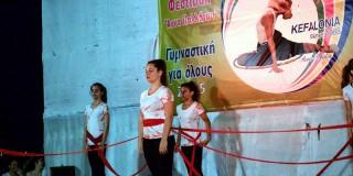 Διεθνές Φεστιβάλ της Κεφαλονιάς