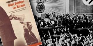 «Ποιος βοήθησε το Χίτλερ»
