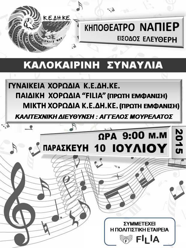 ΧΟΡΩΔΙΕΣ 10-7
