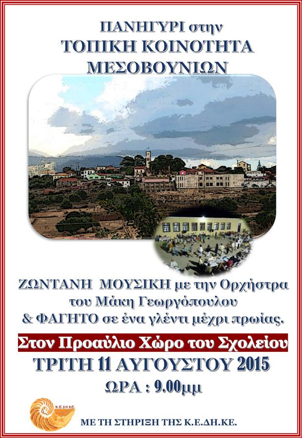 ΜΕΣΟΒΟΥΝΙΑ