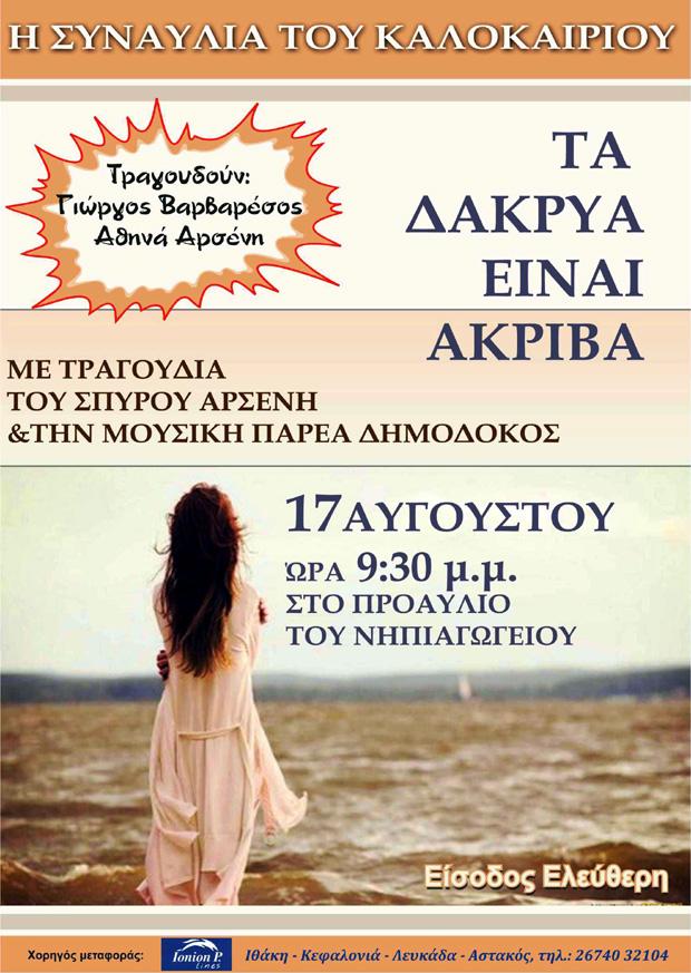Συναυλία του Σπύρου Αρσένη στην Ιθάκη