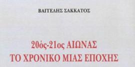Σάββατο 29 Αυγούστου η παρουσίαση του βιβλίου του Β. Σακκάτου