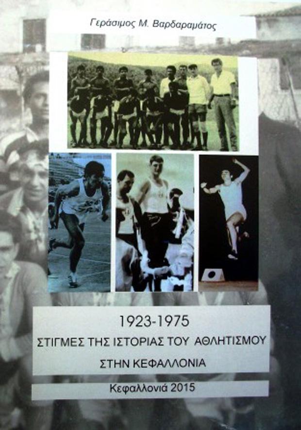 Στιγμές της ιστορίας του Αθλητισμού στην Κεφαλλονιά