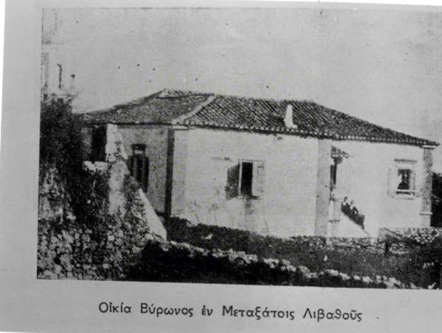 Το σπίτι όπου διέμενε ο Λόρδος Βύρωνας, στα Μεταξάτα
