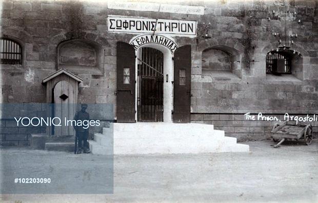 Η είσοδος των Φυλακών στο προσεισμικό Αργοστόλι..