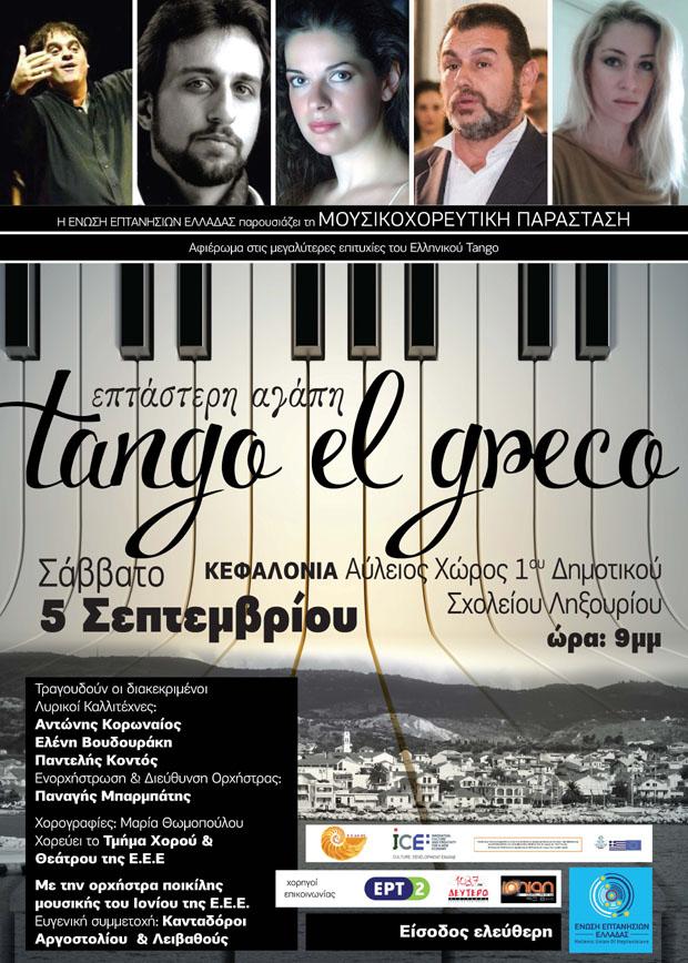 """""""Tango el greco"""" - Eπτάστερη αγάπη"""