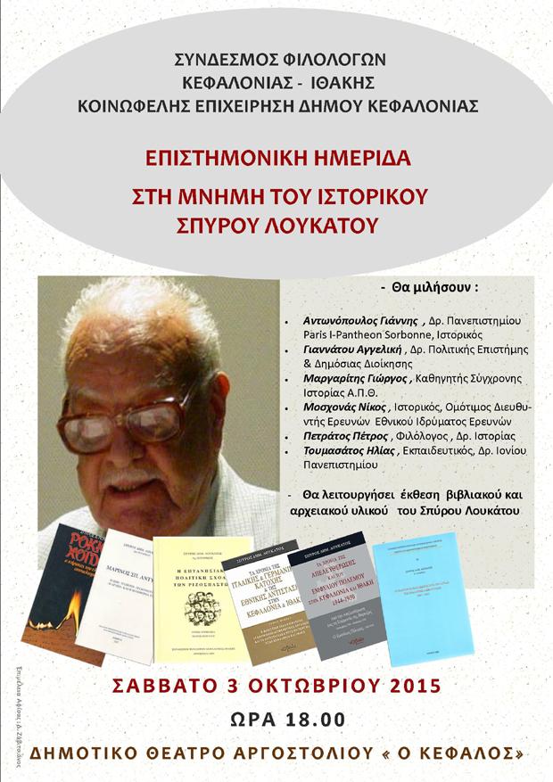 Επιστημονική Ημερίδα - Σπύρος Λουκάτος