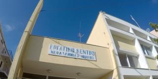 Εργατικό Κέντρο