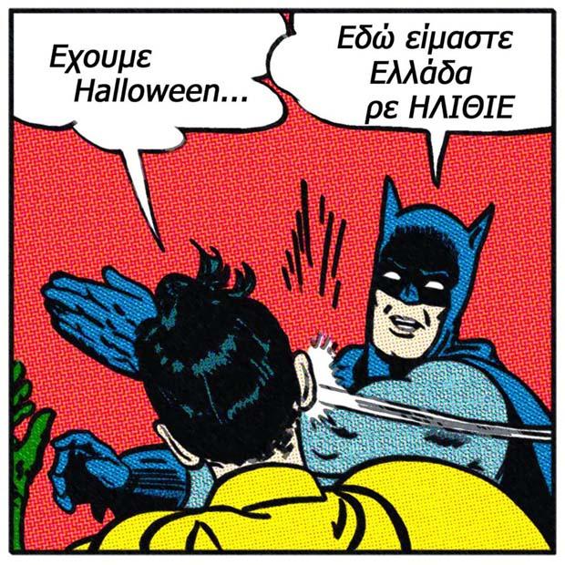 ΟΧΙ άλλο Halloween
