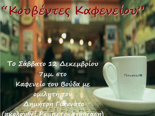 Τραβέρσο - Κοινωνικό Εργαστήρι