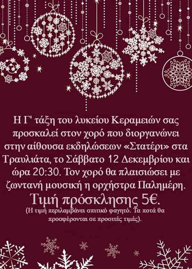 Χριστουγεννιάτικος χορός