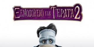 """""""ΞΕΝΟΔΟΧΕΙΟ ΓΙΑ ΤΕΡΑΤΑ 2"""""""