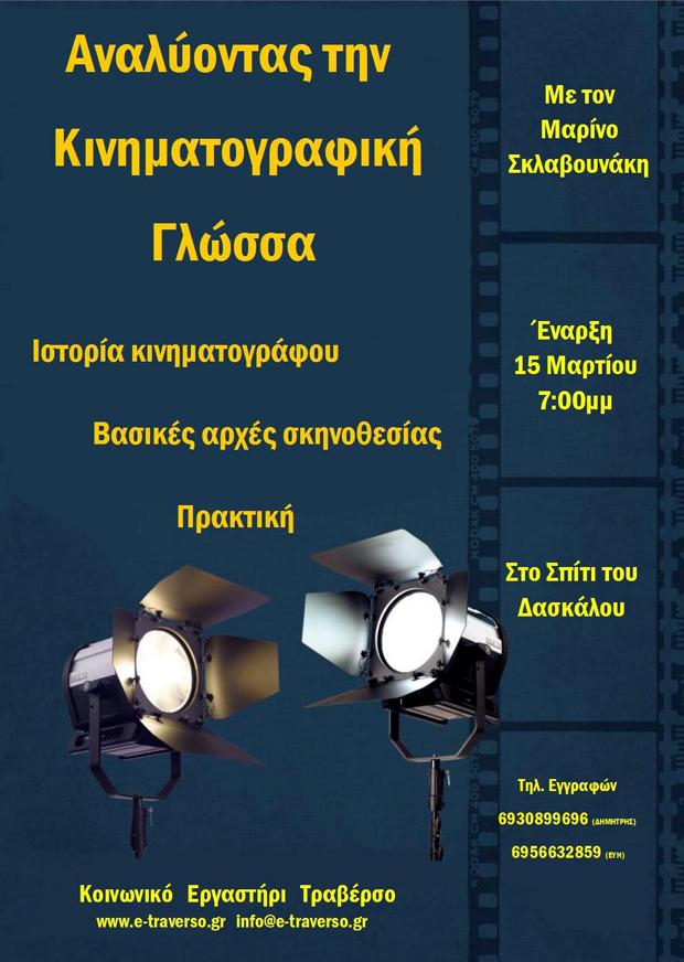 Αναλύοντας την κινηματογραφική γλώσσα