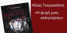 Ηλίας Τουμασάτος – Η ψυχή μιας καληνύχτας – Παρουσίαση βιβλίου – Σάββατο 23 Απριλίου 2016