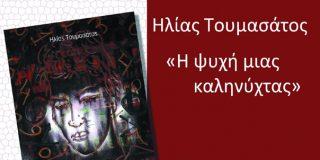 Ηλίας Τουμασάτος - Η ψυχή μιας καληνύχτας