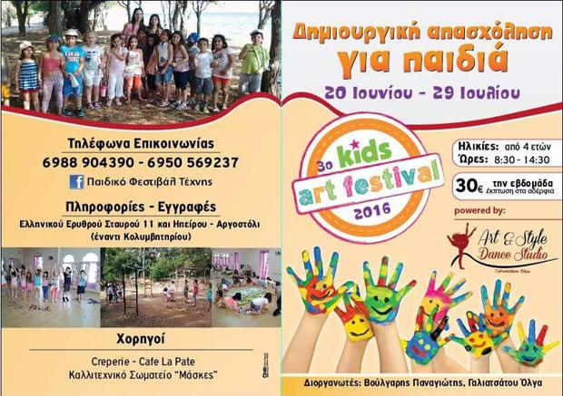 Παιδικό Φεστιβάλ Τέχνης